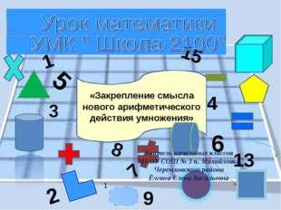 5 3 1 6 8 1 1 2 15 4 7 13 9 «Закрепление смысла нового арифметического действ