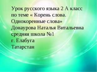 Урок русского языка 2 А класс по теме « Корень слова. Однокоренные слова» Дон