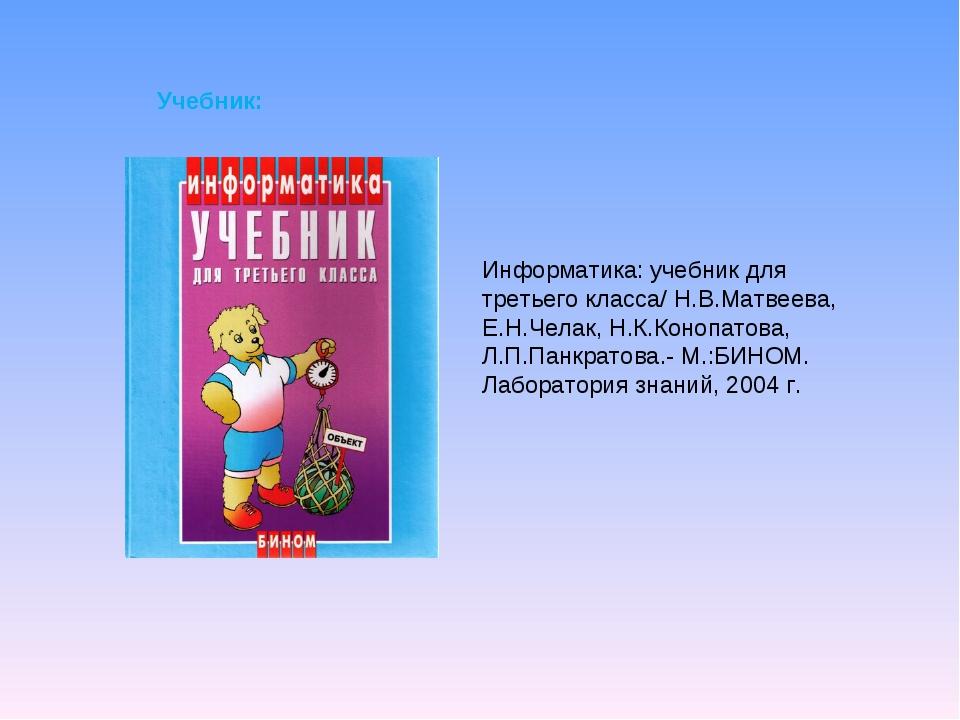 Учебник: Информатика: учебник для третьего класса/ Н.В.Матвеева, Е.Н.Челак, Н...