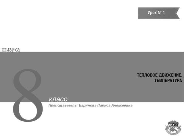 Урок № 30 Урок № 30 Урок № 1 ТЕПЛОВОЕ ДВИЖЕНИЕ. ТЕМПЕРАТУРА 8 физика класс Пр...