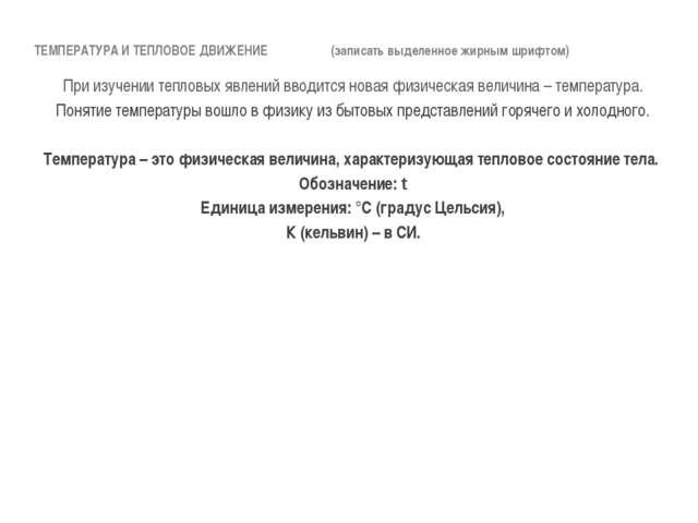 ТЕМПЕРАТУРА И ТЕПЛОВОЕ ДВИЖЕНИЕ (записать выделенное жирным шрифтом) При изуч...