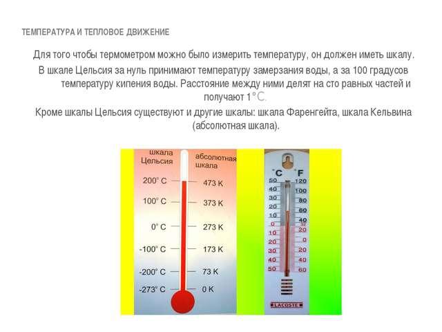 ТЕМПЕРАТУРА И ТЕПЛОВОЕ ДВИЖЕНИЕ Для того чтобы термометром можно было измерит...