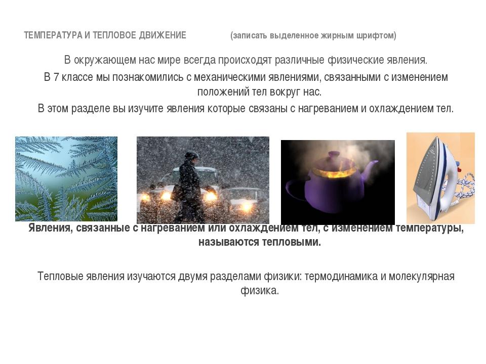 ТЕМПЕРАТУРА И ТЕПЛОВОЕ ДВИЖЕНИЕ (записать выделенное жирным шрифтом) В окружа...