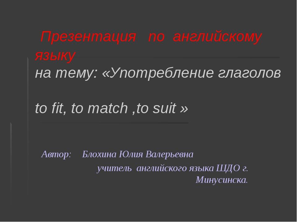 Презентация по английскому языку на тему: «Употребление глаголов to fit, to...