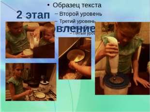 2 этап (изготовление)