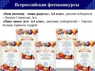 Всероссийские фотоконкурсы «Наш питомец – наша радость», 3,4 класс, диплом по