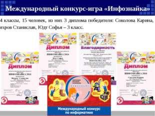3,4 классы, 15 человек, из них 3 диплома победителя: Соколова Карина, Вихров