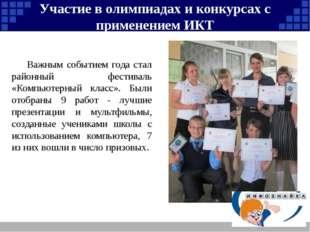 Участие в олимпиадах и конкурсах с применением ИКТ Важным событием года стал