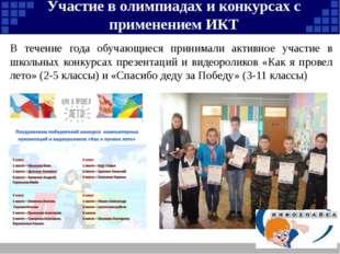 В течение года обучающиеся принимали активное участие в школьных конкурсах пр