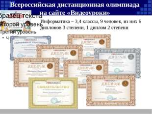 Всероссийская дистанционная олимпиада на сайте «Видеоуроки» Информатика – 3,4