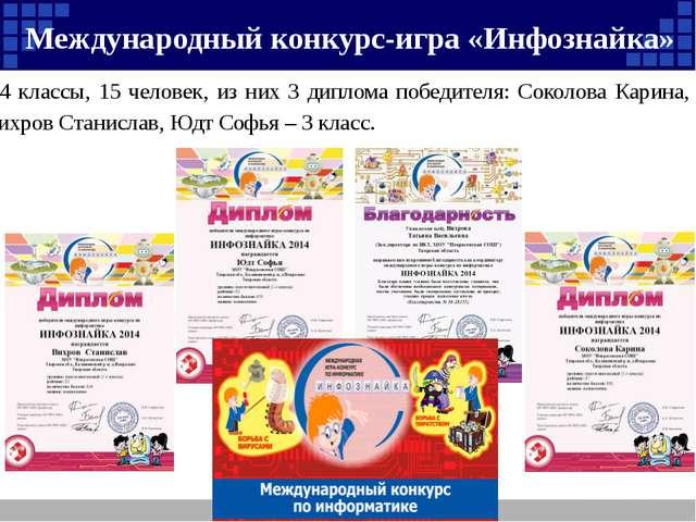 3,4 классы, 15 человек, из них 3 диплома победителя: Соколова Карина, Вихров...