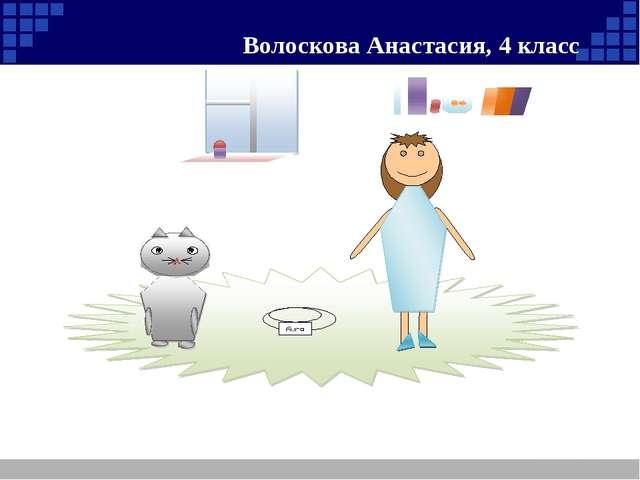 Волоскова Анастасия, 4 класс