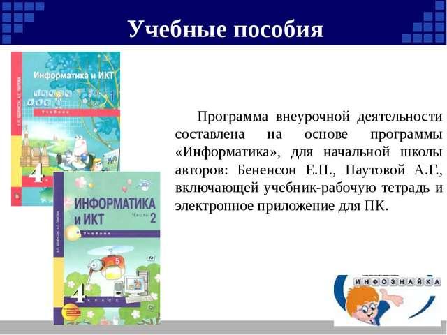 Программа внеурочной деятельности составлена на основе программы «Информатик...