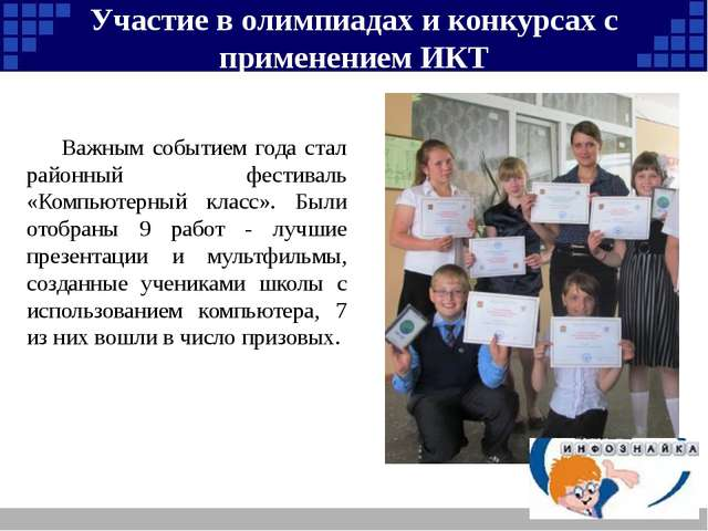 Участие в олимпиадах и конкурсах с применением ИКТ Важным событием года стал...