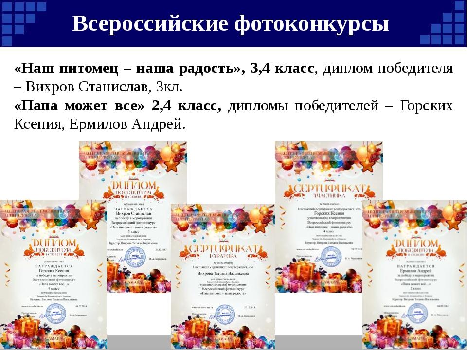 Всероссийские фотоконкурсы «Наш питомец – наша радость», 3,4 класс, диплом по...