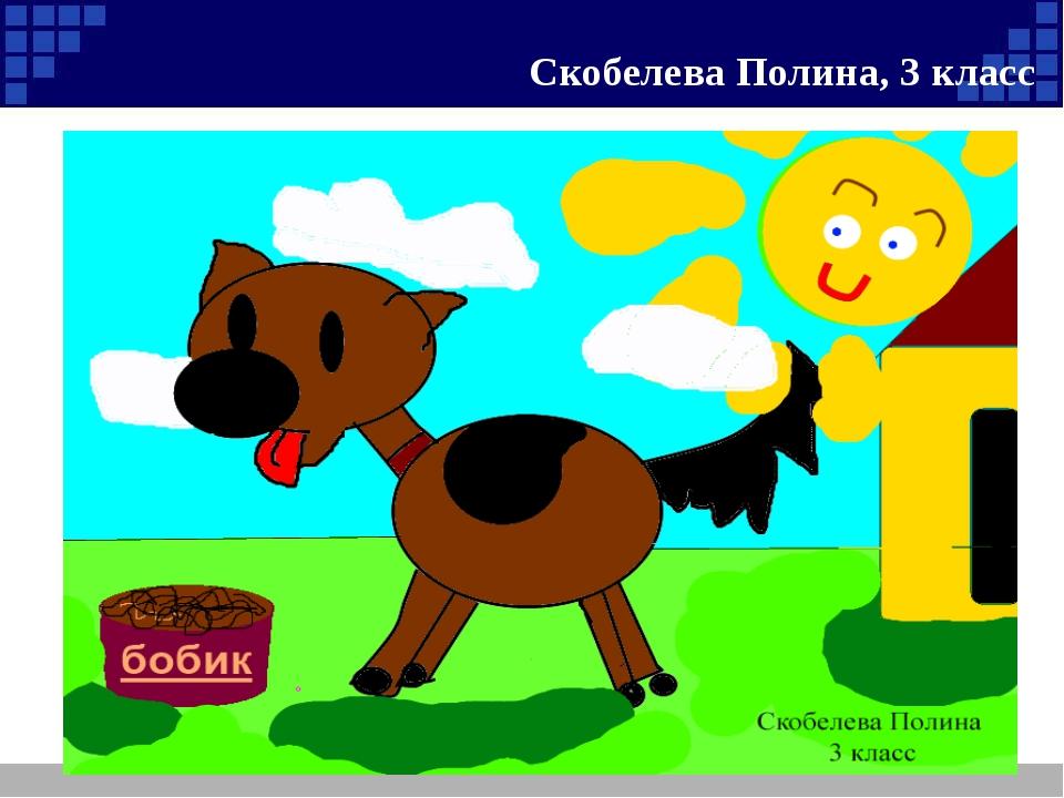 Скобелева Полина, 3 класс