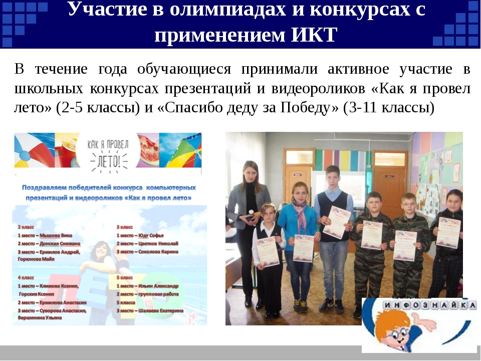 В течение года обучающиеся принимали активное участие в школьных конкурсах пр...