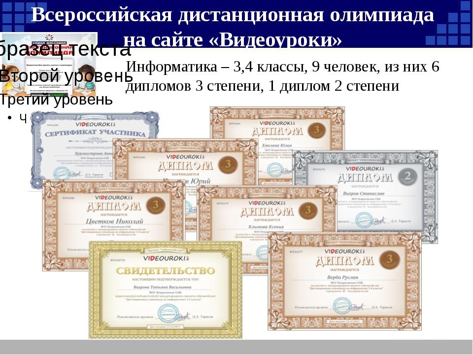 Всероссийская дистанционная олимпиада на сайте «Видеоуроки» Информатика – 3,4...