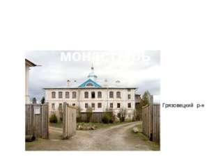 Свято –троицкий Павло-Обнорский монастырь Грязовецкий р-н
