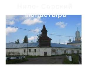 Нило- Сорский монастырь