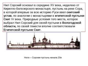 Нил Сорский основал в середине XV века, недалеко от Кирилло-Белозерского мона