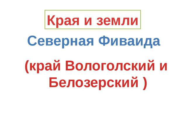 Края и земли Северная Фиваида (край Вологолский и Белозерский )
