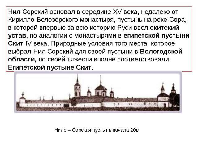 Нил Сорский основал в середине XV века, недалеко от Кирилло-Белозерского мона...