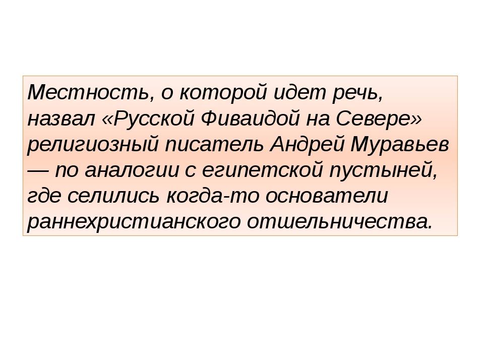 Местность, о которой идет речь, назвал «Русской Фиваидой на Севере» религиозн...