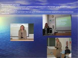 Презентация доклада «Использование технологии дифференцированного обучения дл