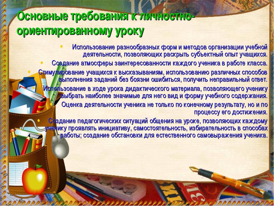 Использование разнообразных форм и методов организации учебной деятельности,...