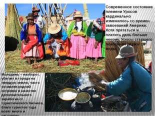 Современное состояние племени Уросов кардинально изменилось со времен завоева