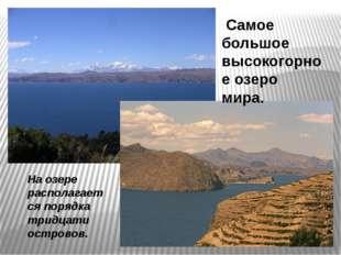 На озере располагается порядка тридцати островов. Самое большое высокогорное