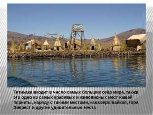 Титикака входит в число самых больших озёр мира, также это одно из самых крас