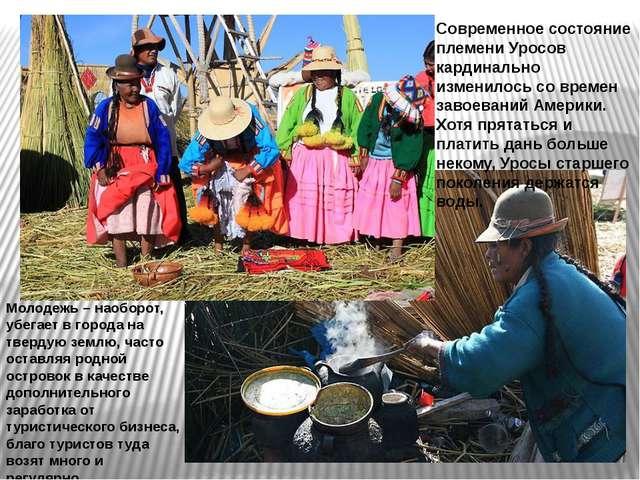 Современное состояние племени Уросов кардинально изменилось со времен завоева...