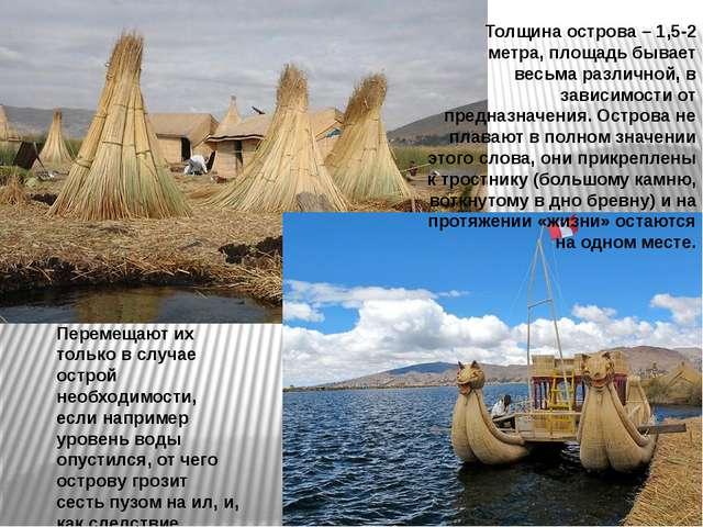 Толщина острова – 1,5-2 метра, площадь бывает весьма различной, в зависимости...