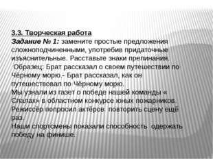 3.3. Творческая работа Задание № 1: замените простые предложения сложноподчин