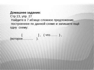 Домашнее задание: Стр.13, упр. 27 Найдите в 7 абзаце сложное предложение, пос