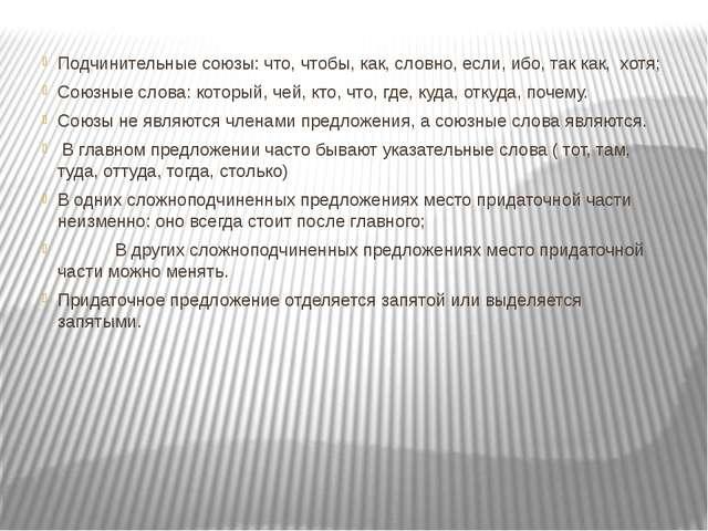 Подчинительные союзы: что, чтобы, как, словно, если, ибо, так как, хотя; Сою...