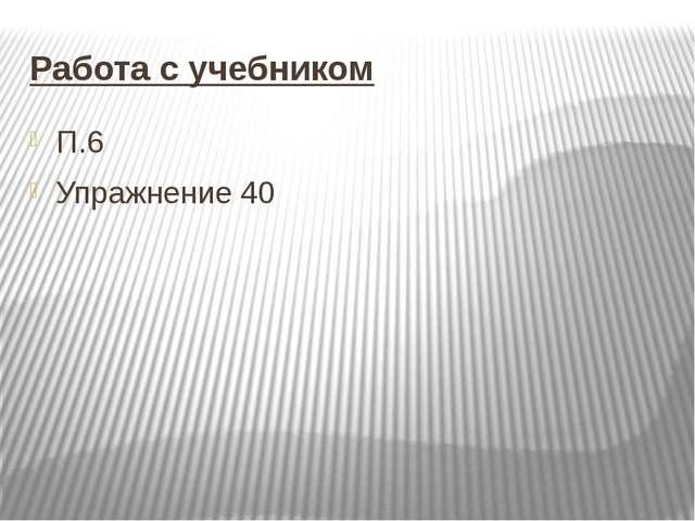 Работа с учебником П.6 Упражнение 40
