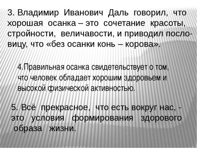 3. Владимир Иванович Даль говорил, что хорошая осанка – это сочетание красоты...