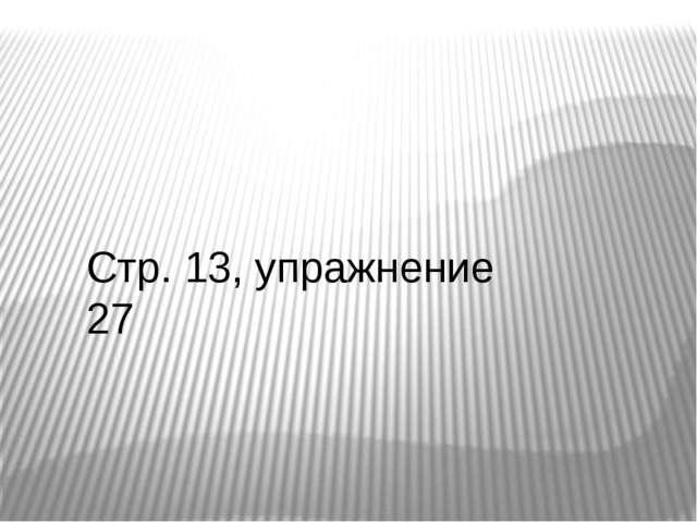 Стр. 13, упражнение 27
