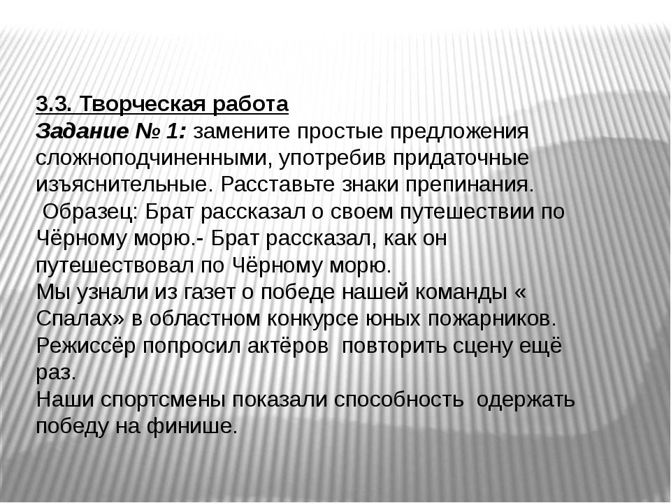 3.3. Творческая работа Задание № 1: замените простые предложения сложноподчин...
