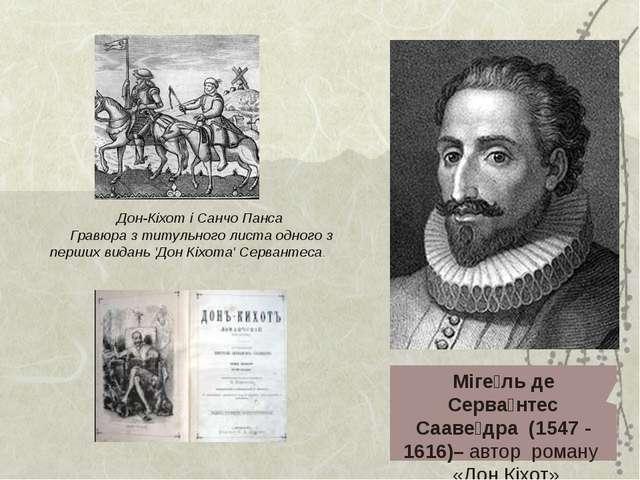 Дон-Кіхот і Санчо Панса Гравюра з титульного листа одного з перших видань 'До...