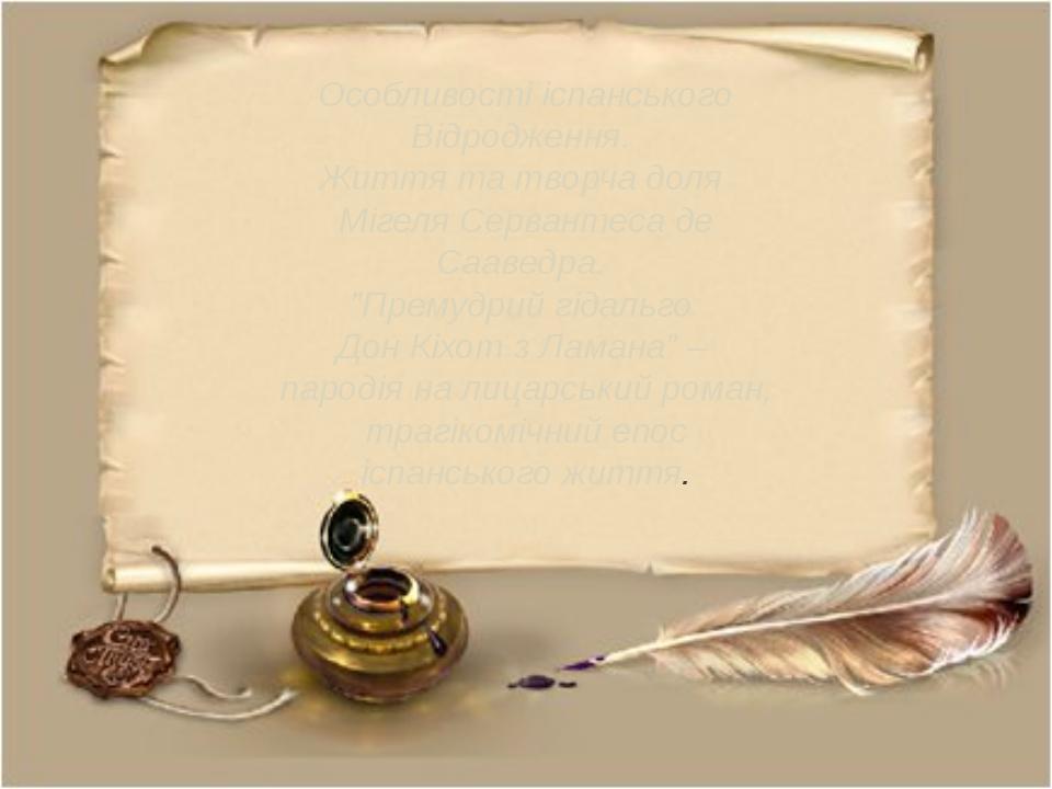 Особливості іспанського Відродження. Життя та творча доля Мігеля Сервантеса...