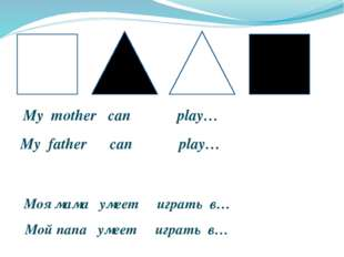 My mother can play… Моя мама умеет играть в… My father can play… Мой папа ум