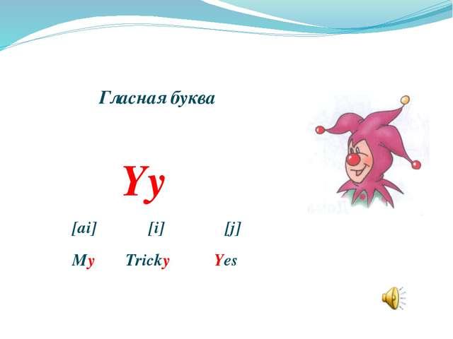 Yy [ai] [i] [j] My Tricky Yes Гласная буква