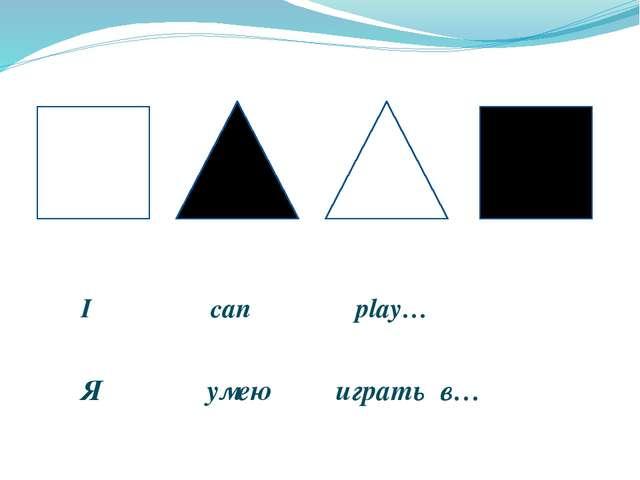 I can play… Я умею играть в…