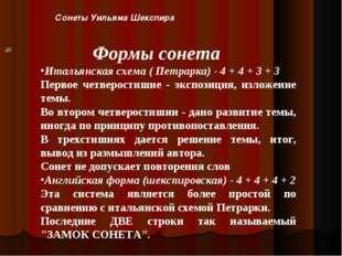 Сонеты Уильяма Шекспира Формы сонета Итальянская схема ( Петрарка) - 4 + 4 +