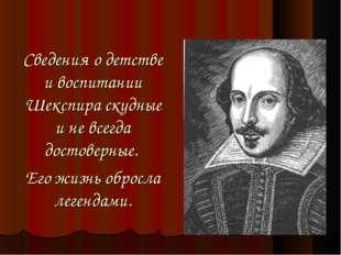 Сведения о детстве и воспитании Шекспира скудные и не всегда достоверные. Его