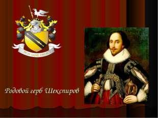 Родовой герб Шекспиров